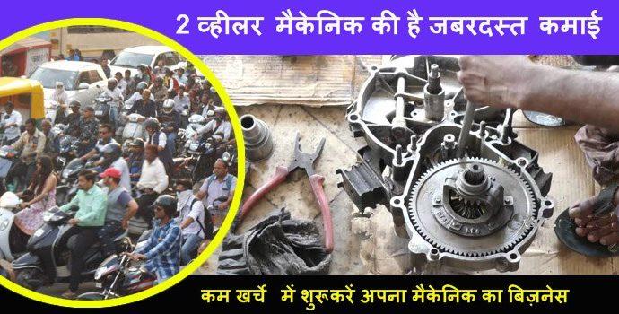 2 wheeler mechanic business