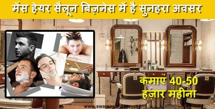 mens hair salon business