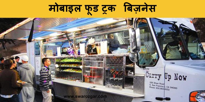 mobile food truck business