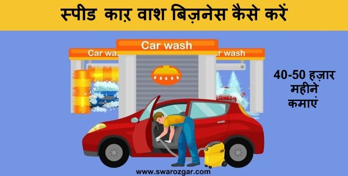 speed car wash business