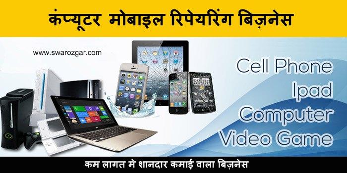 mobile repairing business