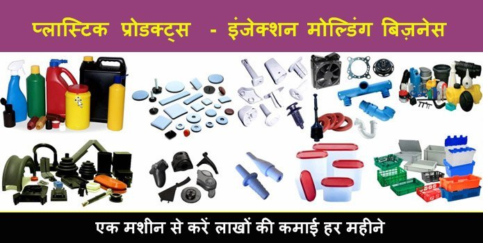 plastic injection molding business