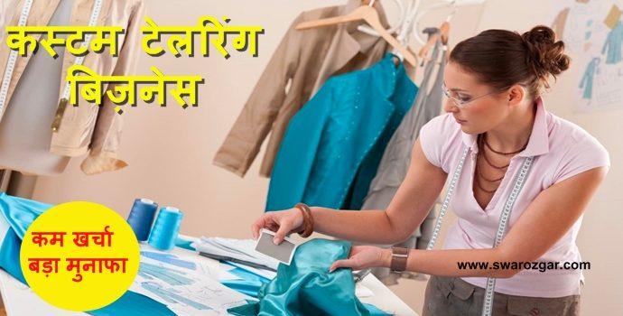 custom tailoring business