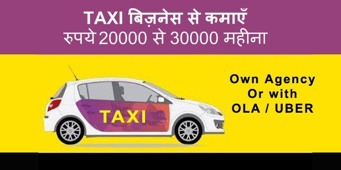 taxi business kaise karen