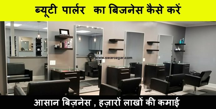 beauty parlor business idea