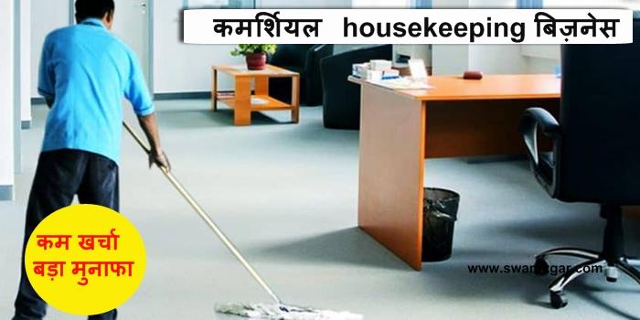 housekeeping business plan