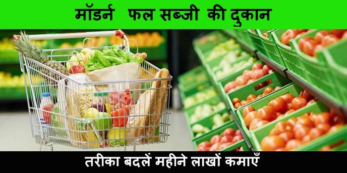 modern fruit vegetable store